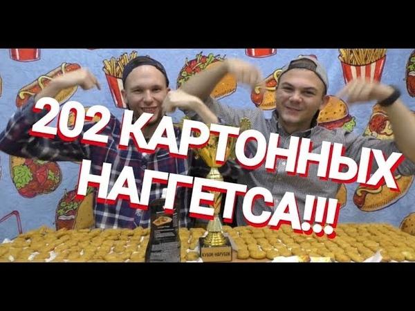 202 МЕРЗКИХ НАГГЕТСА!! (Кубок Нарубок: 1 сезон, 3 выпуск)