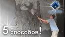 5 способов выравнивания стен штукатуркой цементной штукатурки на стены и потолки