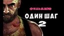 «ОДИН ШАГ 2».2019.Русский боевик.