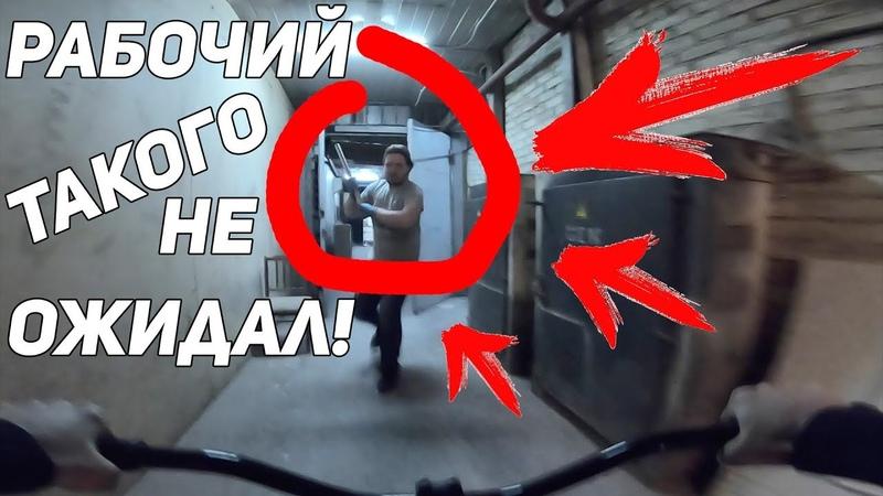 Влог Степанова ВОРВАЛСЯ НА ЗАВОД С БАЙКОМ! ТАКОГО НУ НИКТО НЕ ОЖИДАЛ!