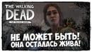 The Walking Dead The Final Season - Прохождение 2 ЭПИЗОД - ОБЕЗДОЛЕННЫЕ ДЕТИ