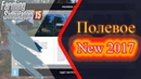 Часть №4 Уборка полей. Продажа силоса. Карта Полевое New 2017 / Farming Simulator 2015