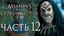 Прохождение Assassin's Creed Odyssey [Одиссея] — Часть 12: МЕСТЬ СПАРТАНЦА! КУЛЬТ КОСМОСА!