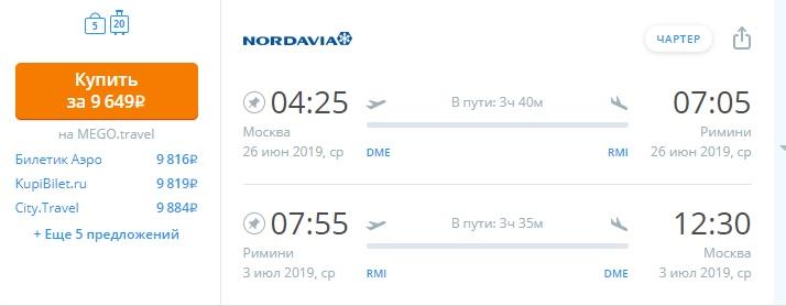 Горящие чартеры из Москвы в Римини от 9600 рулей туда - обратно Россией, Nordavia или Ural Airlines