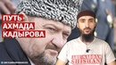 Путь Ахмада Кадырова, КАК ОН ЕСТЬ!