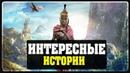 Assassin's Creed Odyssey Интересные истории жителей 12
