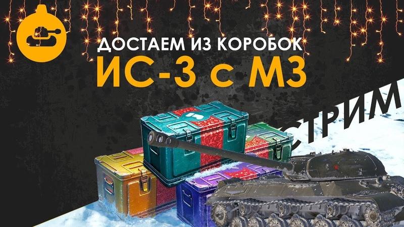 Нужно больше коробок. Достал ИС-3 с МЗ | World of Tanks