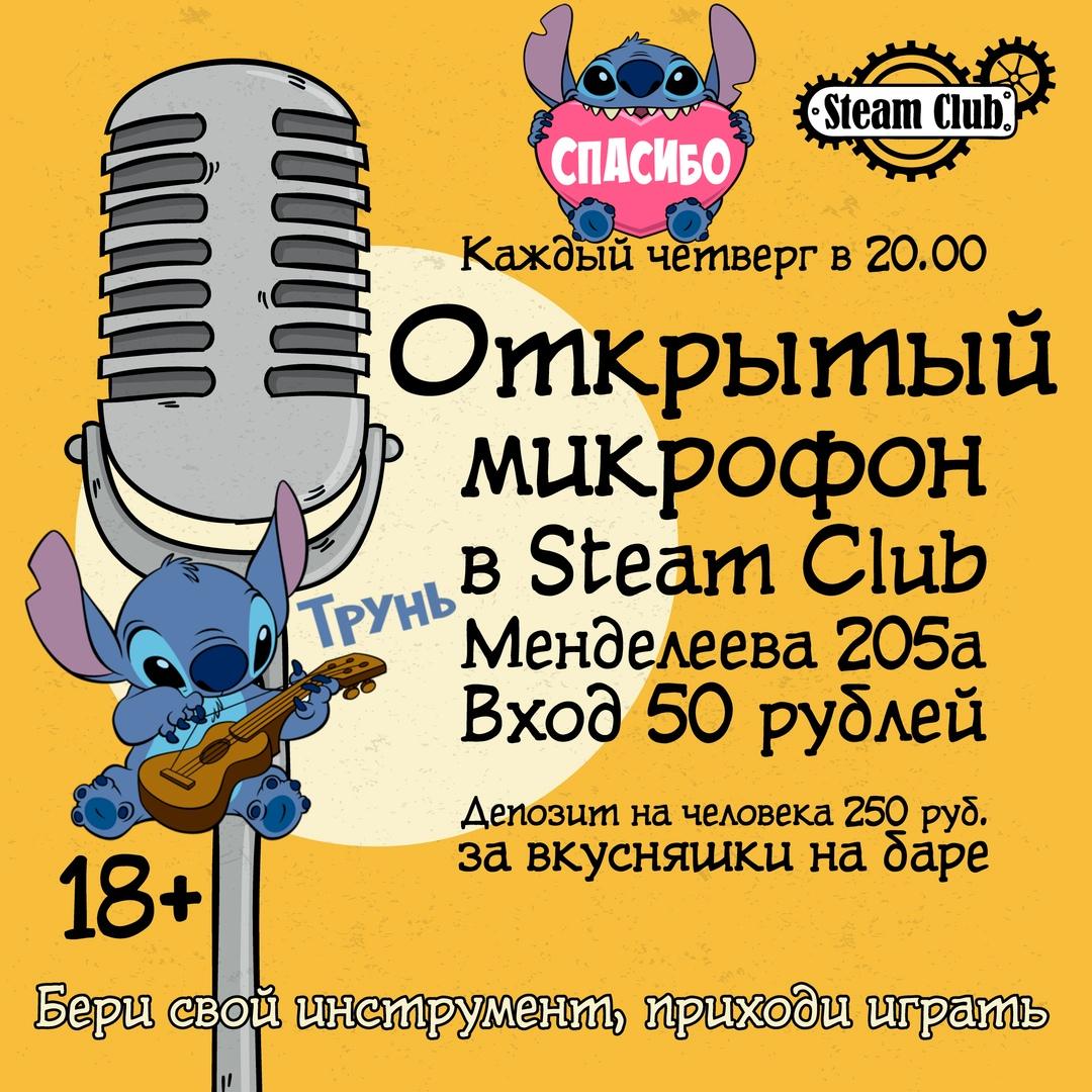 Афиша Уфа Каждый ЧТ / Открытый микрофон, Steam Club