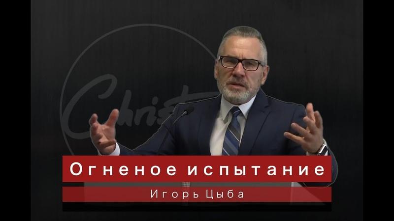 Игорь Цыба - Огненое испытание ECG-Korntal