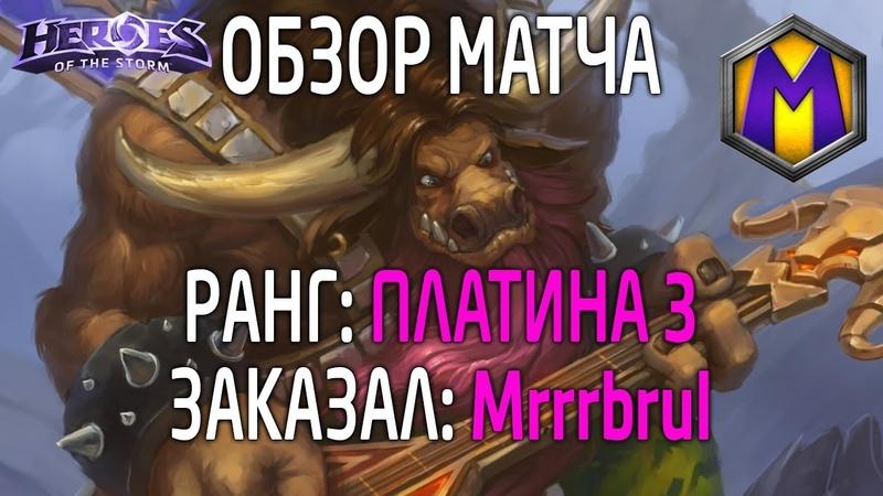 Обзор матча для Mrrrbrul [Лига героев, Платина 3]