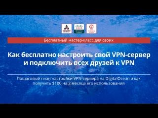 Как бесплатно настроить свой VPN-сервер и подключить всех друзей