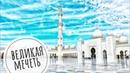 Самое красивое здание в мире - Большая Мечеть, Абу-Даби (Мече́ть ше́йха За́йда, مسجد الشيخ زايد)