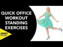 Быстрая кардио тренировка в офисе стоя. Quick Office Workout at Work Standing Exercises 9 Minute Cardio Strength Total Body