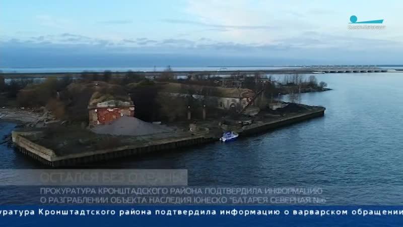 Прокуратура подтвердила пропажу старинных пушек из форта в Кронштадте