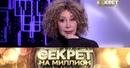 «Секрет на миллион»: Татьяна Васильева. Часть вторая
