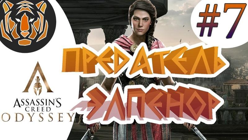 Прохождение Assassin's Creed Odyssey Часть 7 Предатель Элпенор