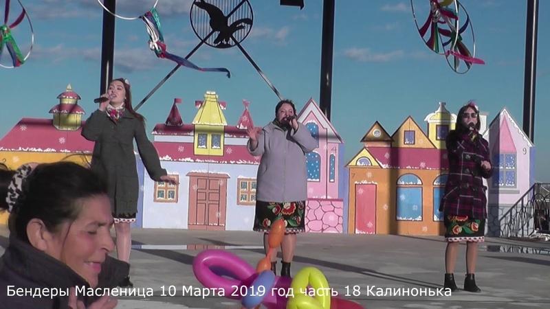 Бендеры Масленица 10 Марта 2019 год часть 18 а Калинонька