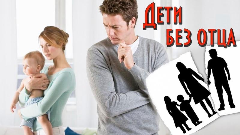Дети без отца | Неполная семья | Мать-одиночка