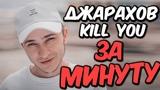 🤬Джарахов — KILL YOU | БИТ и ТРЕК ЗА МИНУТУ! | БЛОГЕРСКИЙ ФЛОУ (REMAKE)
