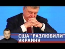 Паника в Киеве: США отвернулись от Украины. Воскресный вечер с Владимиром Соловьевым от 24.03.19