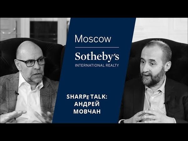 Андрей Мовчан в SHARPe TALK с А. Мануковским: «Что нас ждет в 2019? Лучшие инвестиционные стратегии»