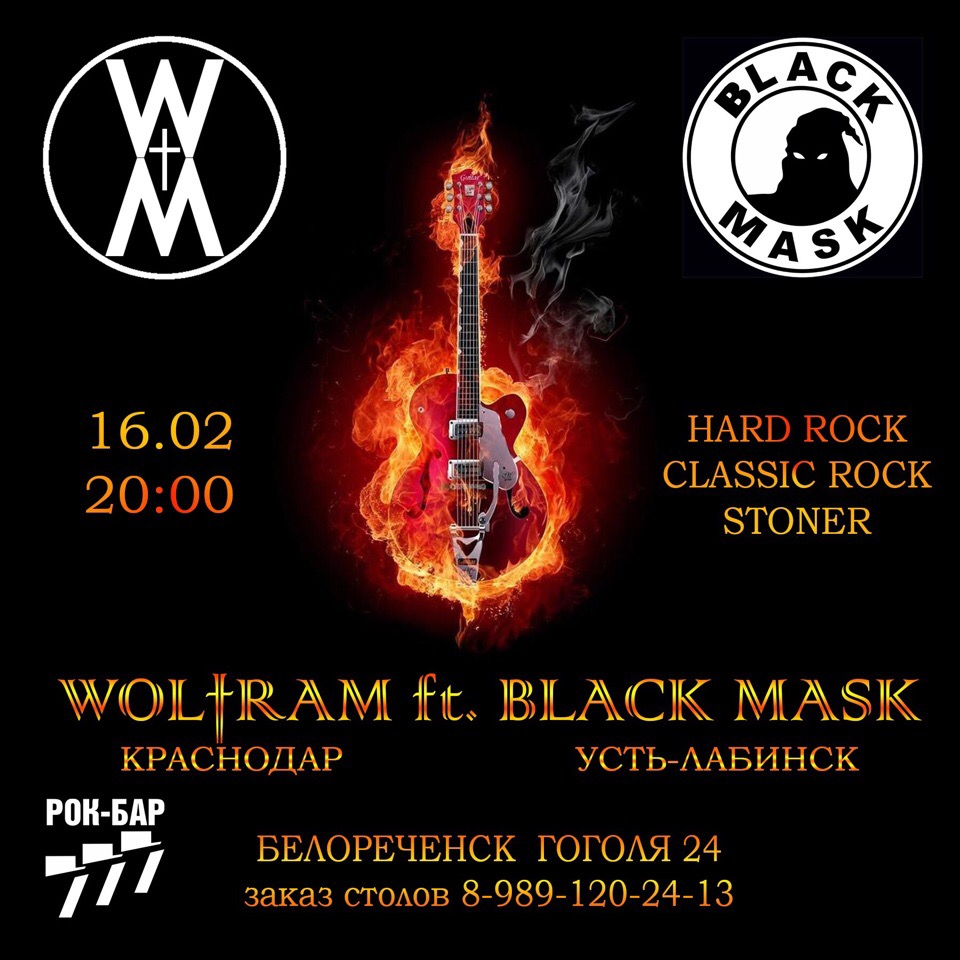 Wolfram (КРД) ft. Black Mask (У.-Л.) @ Рок-бар 777
