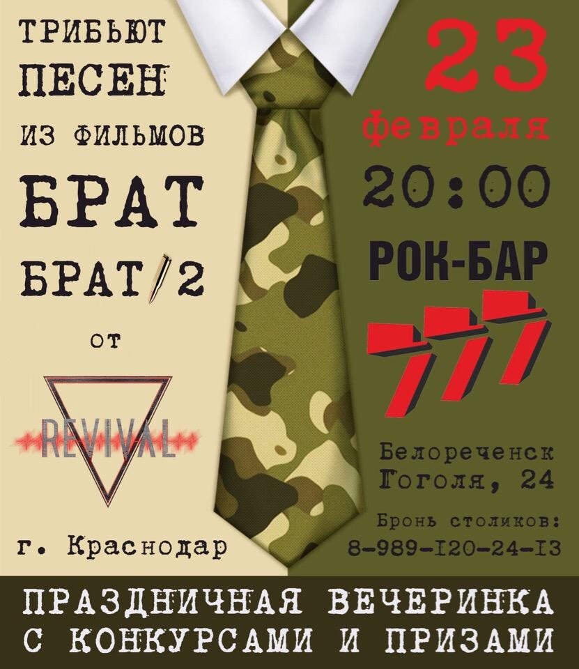 """""""Братская"""" вечеринка с конкурсами @ Рок-бар 777"""