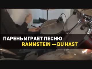 Rammstein Du Hast мощнейшая партия на барабанах