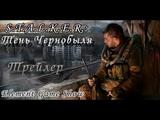 S.T.A.L.K.E.R. Тень Чернобыля, Трейлер
