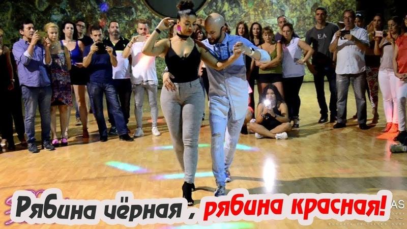 Рябина чёрная рябина красная 💗♫ ПОЗИТИВ Band ODESSA Танцуют Хорхе Атака и Таня Алемана