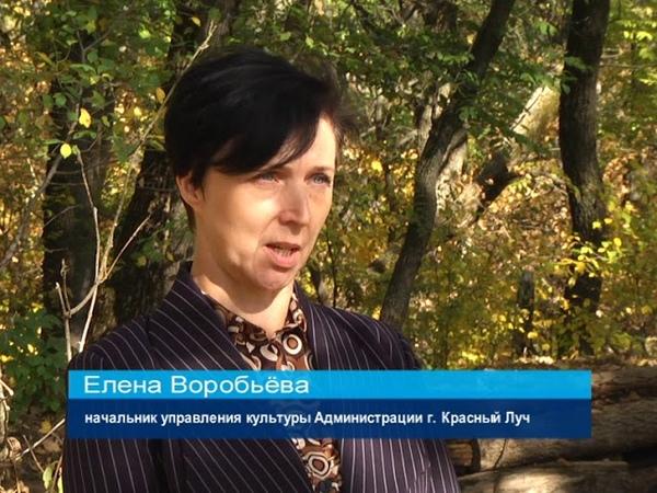 ГТРК ЛНР. В Антрацитовском районе почтили память партизан, погибших в 1942-ом году. 16 октября 2018
