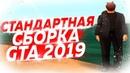 ПУШЕЧНАЯ СТАНДАРТНАЯ СБОРКА GTA SAMP 2019