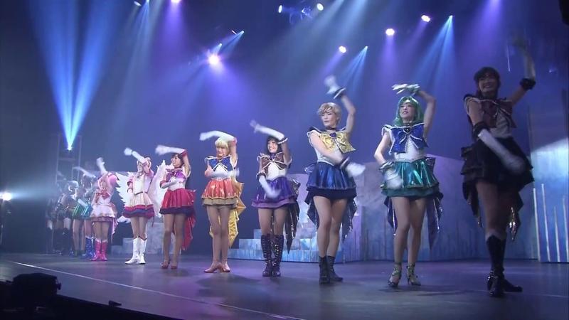 ミュージカル「美少女戦士セーラームーン」 LeMouvementFinal より「愛のStarshine13人ver 」