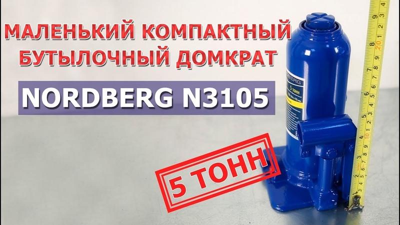 Компактный бутылочный домкрат NORDBERG N3105