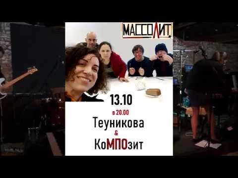 Теуникова КоМПОзит. Большой осенний концерт! в клубе Массолит (13 октября 2018 г.)
