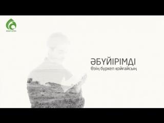 АМАНДЫҚ ТІЛЕУ ДҰҒАСЫ / РОЛИК / АСЫЛ АРНА