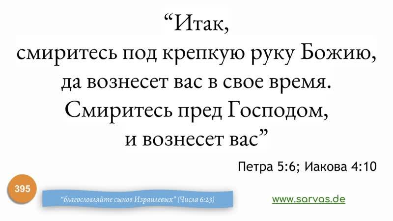 395. Итак, смиритесь под крепкую руку Божию, да вознесет вас в свое время. Смиритесь пред Господом, и вознесет вас (1 Петра 5: