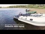 РИВЬЕРА 4800 НДНД КИЛЬ