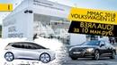БАЖ №1 ММАС 2018 Volkswagen I D Беру Audi A8 за 10 млн