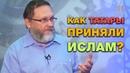 Почему предки татар приняли ислам?! Ислам и Россия: XIV веков вместе