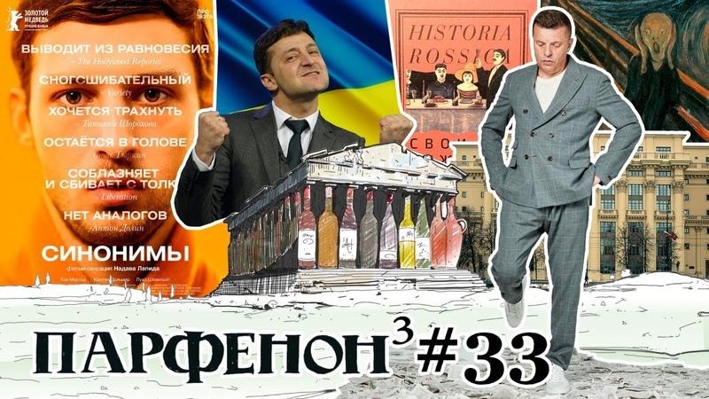 Парфенон №33 Чо там у Зеленского! «Синонимы». Мунк «Крик» и др.