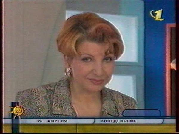 Завтрак с Роксаной (ОРТ, 26.04.1999) 141