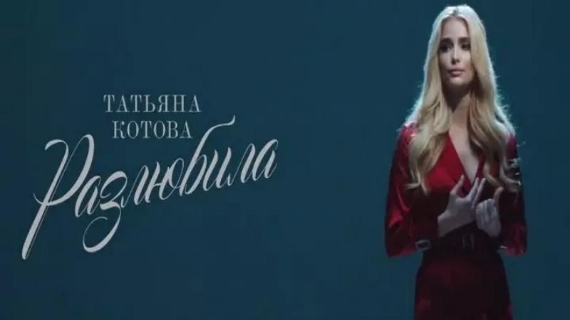 🎬 Татьяна Котова - Разлюбила (2016)❆[FullHD]🎬