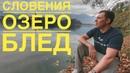 Словения Озеро Блед Как достигать поставленных целей