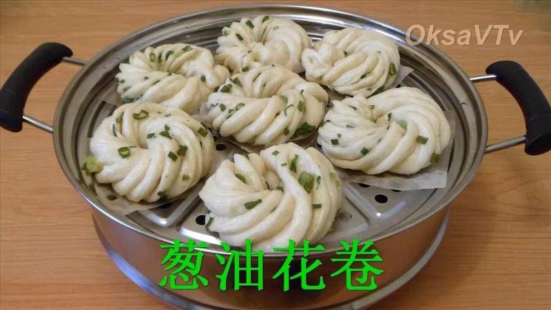 Китайские паровые булочки с зеленым луком 葱油花卷 Scallion Hanamaki