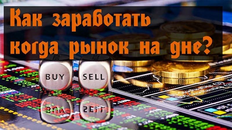 Как заработать когда рынок на дне? Стратегия торговли с плечом, не покидая позицию по альткоину