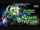 HeroesEvolved HE Heroes_Evolved Позитивный вечер с Miracle ^_^