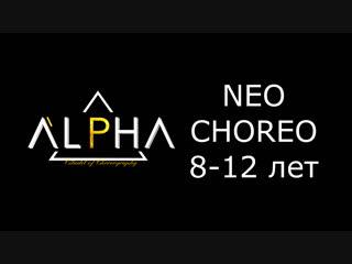 Набор в группы Neo Choreo 8-12 лет