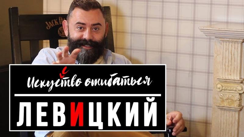 Дмитрий Левицкий х Искусство Ошибаться - о российской барной культуре, Москве и Вышке в 90-е