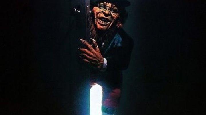 Лепрекон HD(ужасы)1993